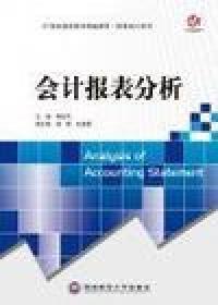 会计报表分析(内容一致,印次、封面或原价不同,统一售价,随机发货)