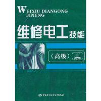 维修电工技能(高级)DVD-ROM