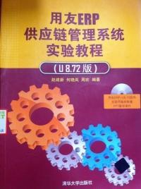 用友ERP供应链管理系统实验教程-(U8.72版)
