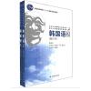 韩国语2(修订本)