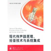 现代传声器原理.拾音技术与系统集成