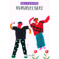 妈妈的红绿灯/台湾小学生快乐作文