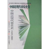 中国近现代音乐史卷-中国近现代音乐史(1949-2000)