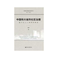 中国特大城市社区治理
