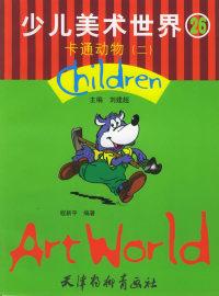 少儿美术世界26--卡通动物(二)