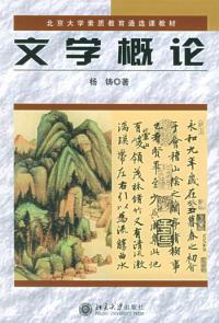 文学概论(內容一致,封面、印次、价格不同,统一售价,随机发货)