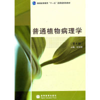普通植物病理学(第4版)