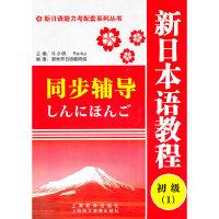 新日本语教程初级1同步辅导