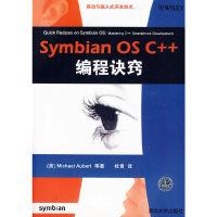 Symbian OS C++编程诀窍(移动与嵌入式开发技术)