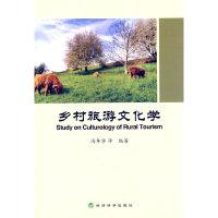 乡村旅游文化学
