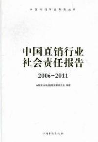中国直销行业社会责任报告:2006-2011