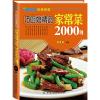 巧厨娘精品家常菜2000例
