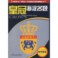 皇冠海淀名题--初中英语