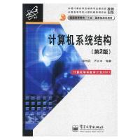 计算机系统结构(第2版)