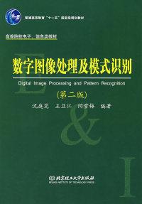数学图像处理及模式识别(第二版)