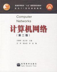 计算机网络(第二版)