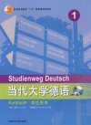 当代大学德语(1)(学生用书)