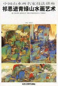 中国山水画名家技法讲座--祁恩进青绿山水画艺术