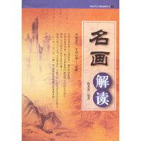 名画解读/中国古代艺术精品鉴赏丛书