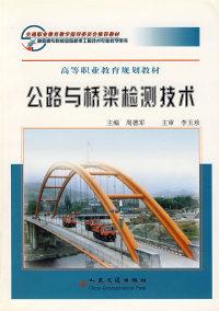 公路与桥梁检测技术