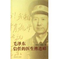 毛泽东信任的医生傅连暲