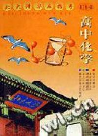北大清华在招手 高中化学 高三全一册
