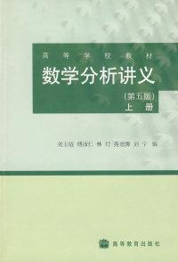 数学分析讲义(第五版)上册(内容一致,印次、封面或原价不同,统一售价,随机发货)
