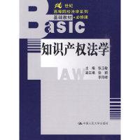 知识产权法学(必修课)