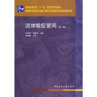 流体输配管网(第三版)(内容一致,印次、封面或原价不同,统一售价,随机发货)