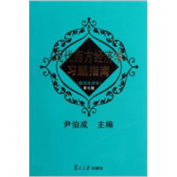 现代西方经济学习题指南 微观经济学(第七版)
