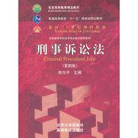 刑事诉讼法(第四版) (内容一致,印次、封面、原价不同,统一售价,随机发货)