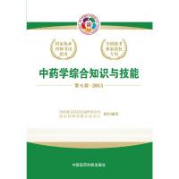 2015国家执业药师考试指南中药学综合知识与技能