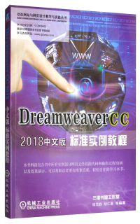 Dreamweaver CC 2018中文版标准实例教程