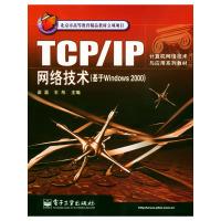 TCP/IP网络技术 基于Windows 2000
