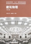 建筑物理(第二版)(内容一致,印次、封面或原价不同,统一售价,随机发货)