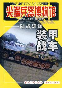 尖端兵器博物馆——陆战雄狮装甲战车