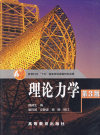 理论力学(第3版)(内容一致,印次、封面或原价不同,统一售价,随机发货)