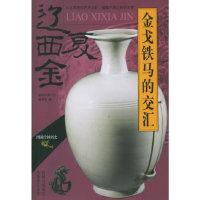 金戈铁马的交汇(辽西夏金)/图说中国历史