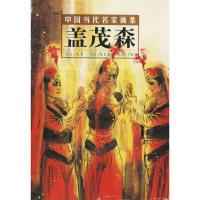 盖茂森:中国当代名家画集