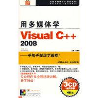 用多媒体学 Visual C++2008 3CD(软件)