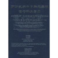 两万汉字中日韩越英俄读音释义字典