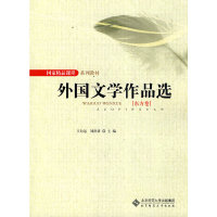 外国文学作品选(东方卷)