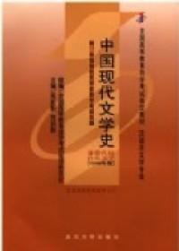 中国现代文学史(内容一致,印次、封面或原价不同,统一售价,随机发货)