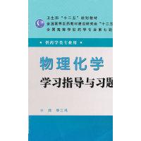 物理化学学习指导与习题集(第3版)