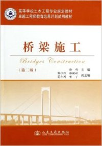 桥梁施工(第二版)