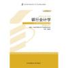 银行会计学-金融专业 独立本科段-2012年版-课程代码:00078-含:银行会计学自学考试大纲