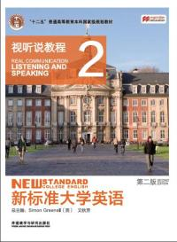 新标准大学英语第二版 视听说教程2
