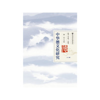 中华德文化研究(套装全2册)