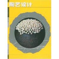 陶艺设计/现代设计基础教材丛书(现代设计基础教材丛书)