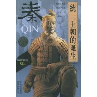 统一王朝的诞生(秦)/图说中国历史